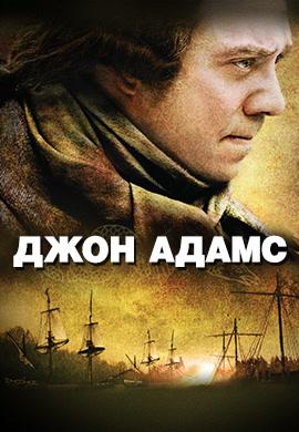 Постер к сезону Джон Адамс 2008
