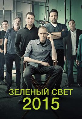 Постер к сезону Зеленый свет. Сезон 1 2015