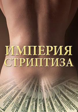 Постер к сезону Империя стриптиза. Сезон 1 2014