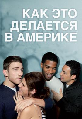 Постер к сезону Как это делается в Америке. Сезон 1 2010