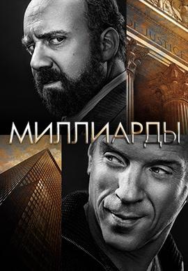 Постер к сезону Миллиарды. Сезон 1 2016