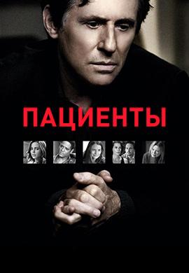 Постер к сезону Пациенты. Сезон 1 2008