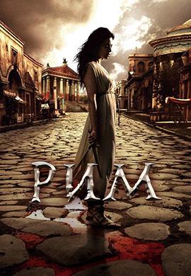 Постер к сериалу Рим. Сезон 1 2005