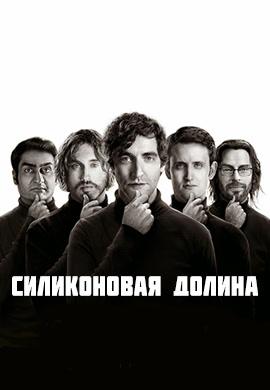 Постер к сезону Силиконовая долина. Сезон 1 2014