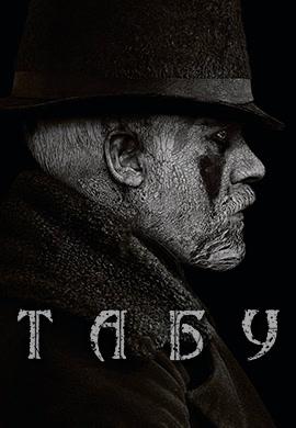Постер к сезону Табу. Сезон 1 2017