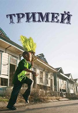 Постер к сезону Тримей. Сезон 1 2010