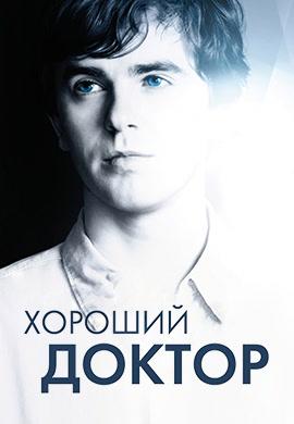Постер к сезону Хороший доктор. Сезон 1 2017