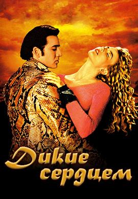 Постер к фильму Дикие сердцем 1990