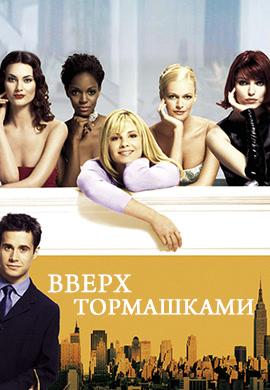 Постер к фильму Вверх тормашками 2001