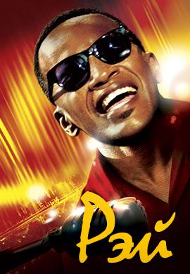 Постер к фильму Рэй 2004
