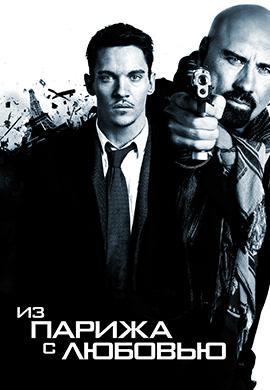 Постер к фильму Из Парижа с любовью 2009