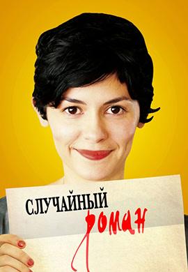 Постер к фильму Случайный роман 2010