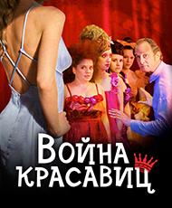 Постер к фильму Война красавиц 2008
