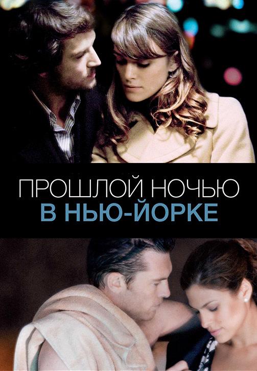 Постер к фильму Прошлой ночью в Нью-Йорке 2009
