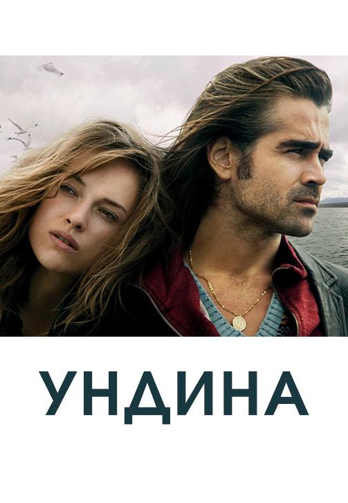 Постер к фильму Ундина 2009