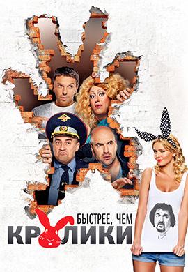 Постер к фильму Быстрее, чем кролики 2013