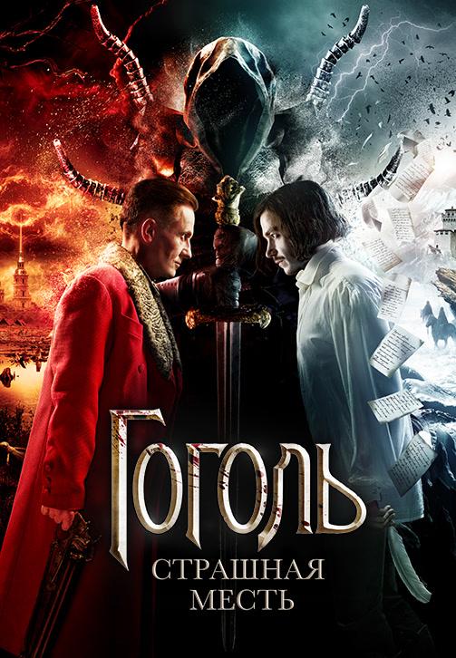 Постер к фильму Гоголь. Страшная месть 2018