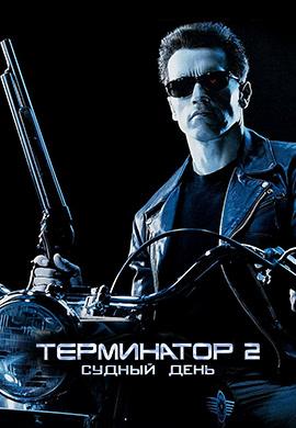 Постер к фильму Терминатор 2: Судный день 1991