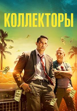 Постер к фильму Коллекторы 2018