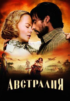 Постер к фильму Австралия 2008