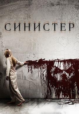 Постер к фильму Синистер 2012