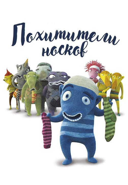 Постер к фильму Похитители носков 2016
