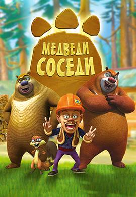 Постер к сериалу Медведи-соседи 2010