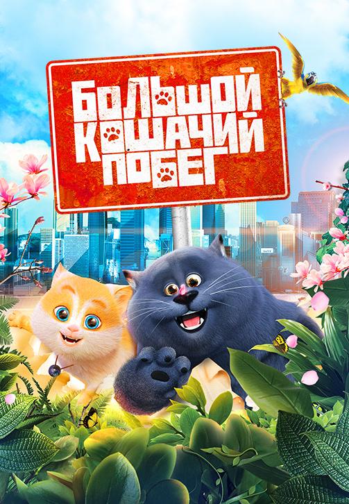 Постер к мультфильму Большой кошачий побег 2018
