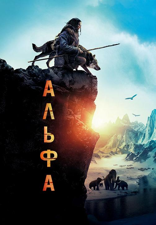 Постер к фильму Альфа 2018