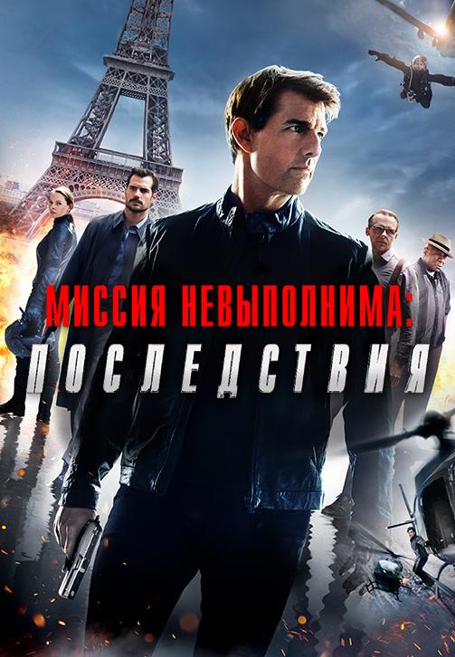 Постер к фильму Миссия невыполнима: Последствия 2018