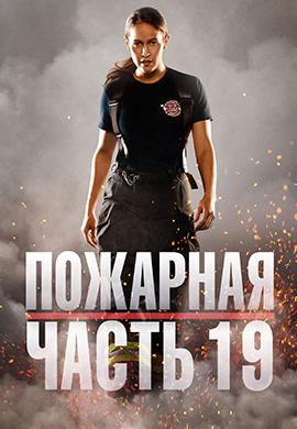 Постер к сериалу Пожарная часть 19. Сезон 1 2018