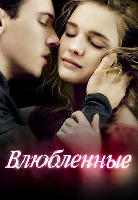 Постер к фильму Влюбленные 2012