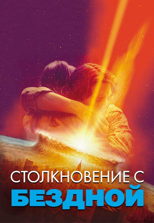 Постер к фильму Столкновение с бездной 1998