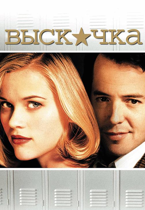 Постер к фильму Выскочка 1999