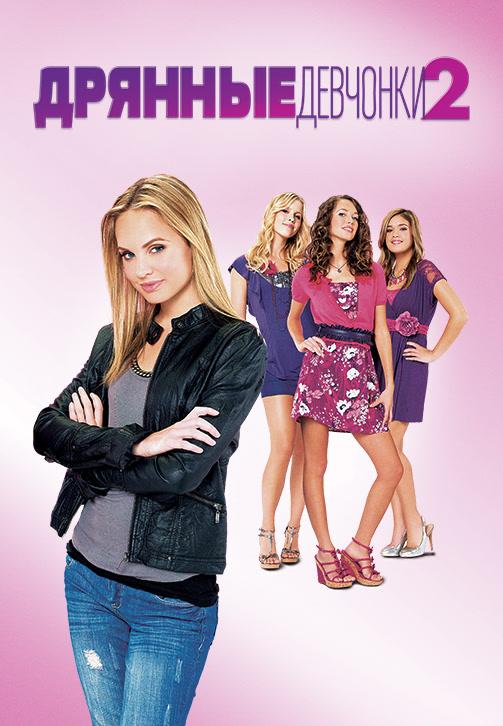 Постер к фильму Дрянные девчонки 2 2011