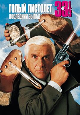 Постер к фильму Голый пистолет 33 1/3: Последний выпад 1994