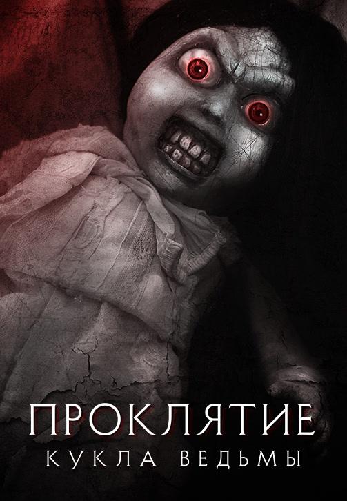 Постер к фильму Проклятие: Кукла ведьмы 2018