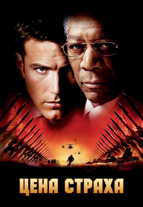 Постер к фильму Цена страха 2002
