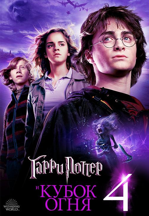 Постер к фильму Гарри Поттер и Кубок Огня 2005