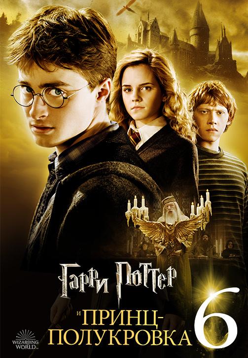 Постер к фильму Гарри Поттер и Принц-Полукровка 2009