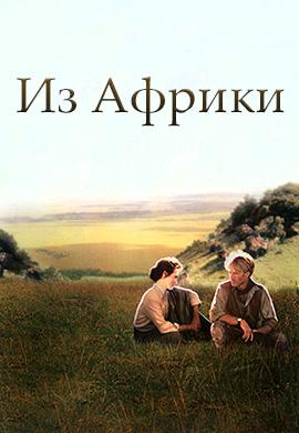 Постер к фильму Из Африки 1985