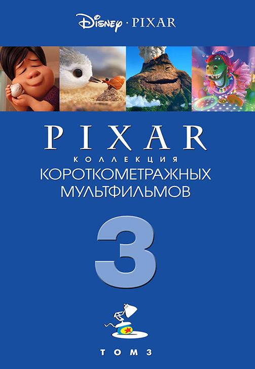 Постер к фильму Коллекция короткометражных мультфильмов № 3 2018