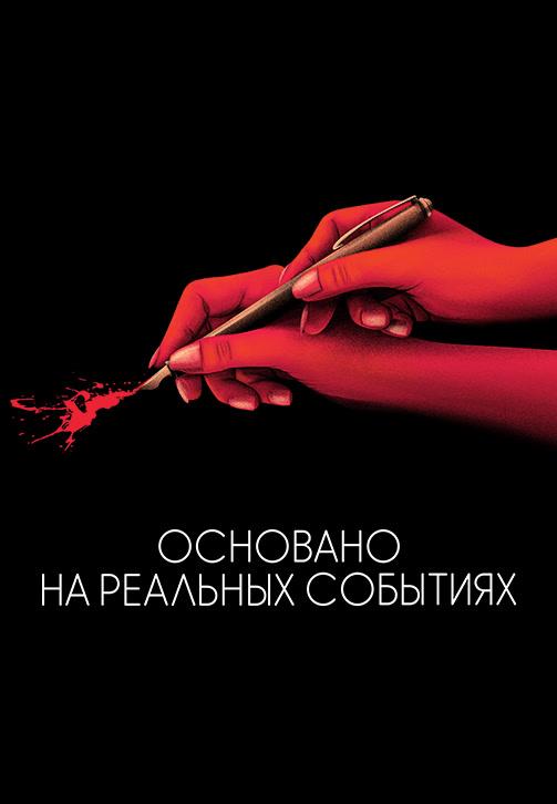 Постер к фильму Основано на реальных событиях 2017