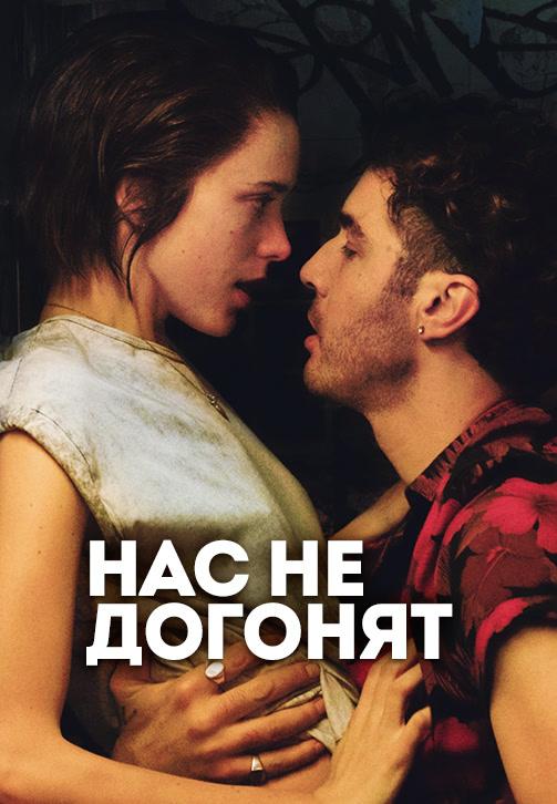 Постер к фильму Нас не догонят 2018