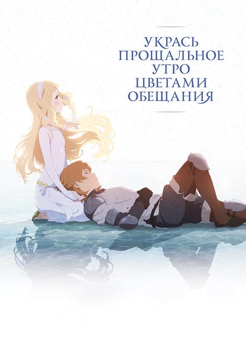 Постер к фильму Укрась прощальное утро цветами обещания 2018