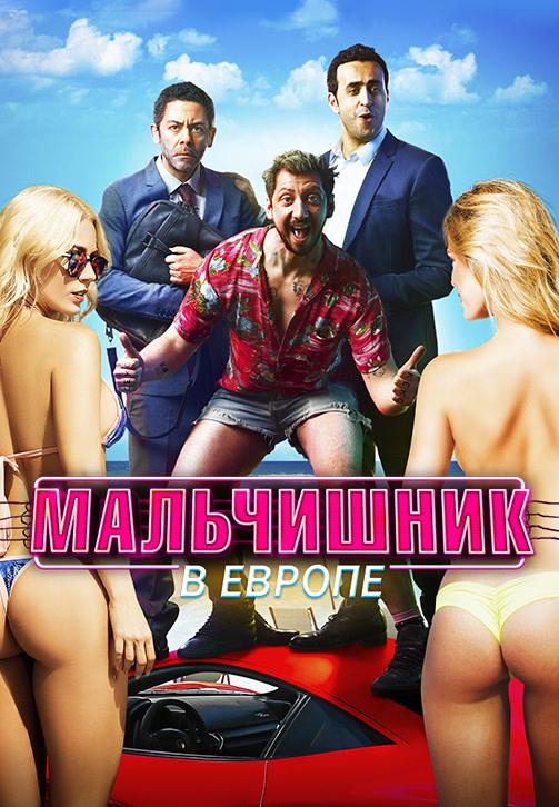 Постер к фильму Мальчишник в Европе 2018
