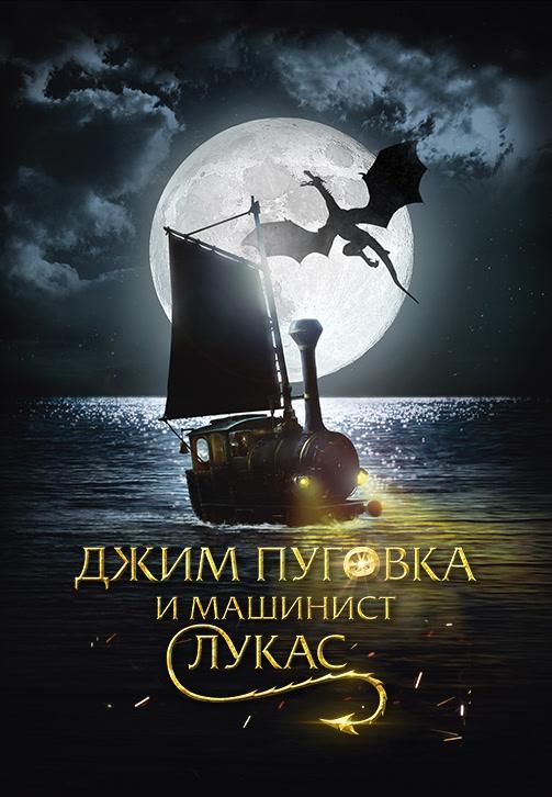 Постер к фильму Джим Пуговка и машинист Лукас 2018