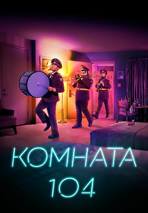 Постер к сезону Комната 104. Сезон 2 2018