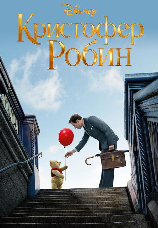 Постер к фильму Кристофер Робин 2018