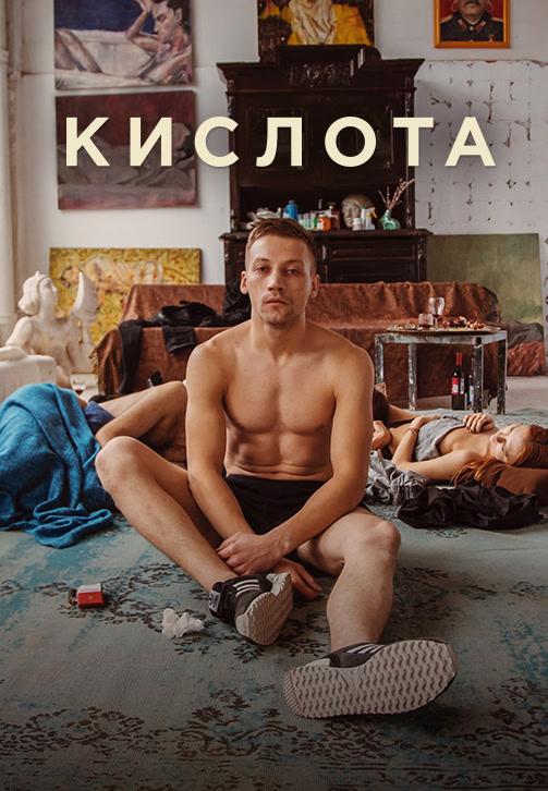 Постер к фильму Кислота 2018